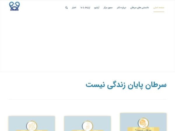 drpayamazadeh.com