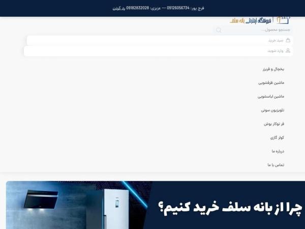 banehself.com